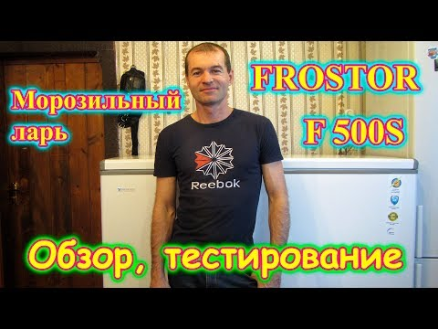 Обзор морозильного ларя Frostor F 500 S. Наш отзыв. (03.18г.) Семья Бровченко.