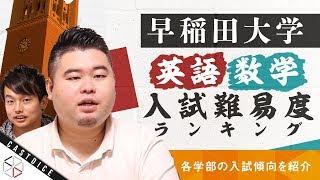 早稲田大学 英数入試難易度ランキング!学部ごとの特徴を徹底比較