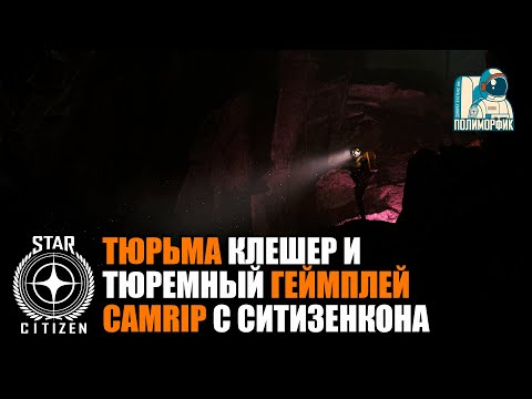 STAR CITIZEN: ТЮРЬМА Клешер и тюремный ГЕЙМПЛЕЙ CAMRIP с СитизенКона