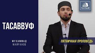Пятничная проповедь в мечети им. Сайфуллы-кади Башларова