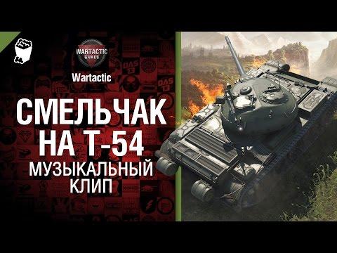 Смельчак на Т-54 - музыкальный клип от Студия ГРЕКи Wartactic [ЧИЖ и Со]