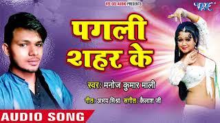 Pagali Shahar Ke - Dil Chora Ke Le Gail - Manoj Kumar Mali - Bhojpuri Hit Songs 2018 New