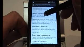 видео Как скопировать контакты с Android на компьютер: способы найти и сохранить данные через ПК, копирование, управление и редактирование