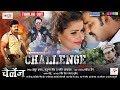 CHALLENGE चैलेंज Official Trailer Pawan Singh , Madhu Sharma 2017 का सबसे नया फिल्म