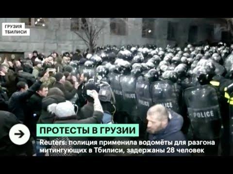 Протесты в Тбилиси (Грузия). Задержано 28 человек. Последние новости 2019. Тбилиси сегодня.
