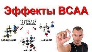 Аминокислоты bcaa что это и зачем нужны bcaa(Bcaa что это и для чего они нужны, аминокислоты bcaa как принимать их и зачем нужны bcaa , видео обзор аминокислот,..., 2015-06-01T09:05:41.000Z)