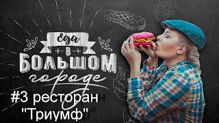 """Еда в большом городе #3. Ресторан """"Триумф"""" ШВЕДСКИЙ СТОЛ В МОСКВЕ ЗА 350 Р!"""