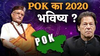 2020 को लेकर Pak पर Sant Betra Ashoka की भविष्यवाणी, जानें अब POK का क्या होगा