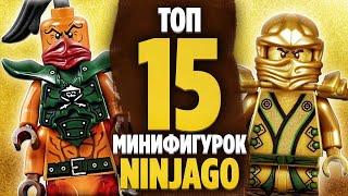 lEGO Ninjago ТОП 15 минифигурки Ниндзяго на русском