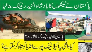Pakistan New Secret Technology  Al Haider Tank  || New Technology Of Pakistan