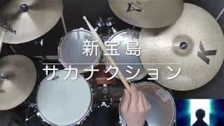 ご視聴いただきありがとうございます! 今回は 『新宝島 / サカナクショ...