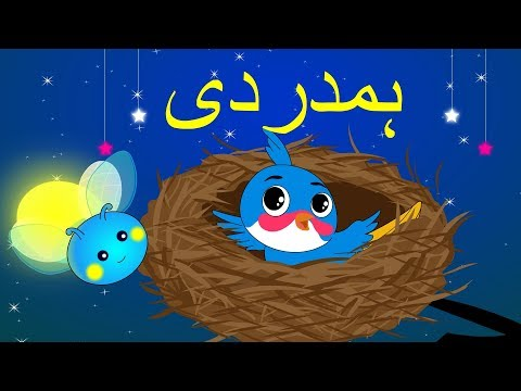 Hamdardi Poem and More | ہمدردی اردو نظم | Urdu Poems Collection for Kids