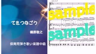 槇原敬之/てをつなごうをピアノで演奏しています。 ☆使用した楽譜☆ 楽...