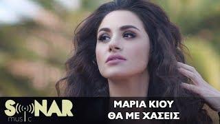 Μαρία Κίου - Θα Με Χάσεις - Official Video Clip