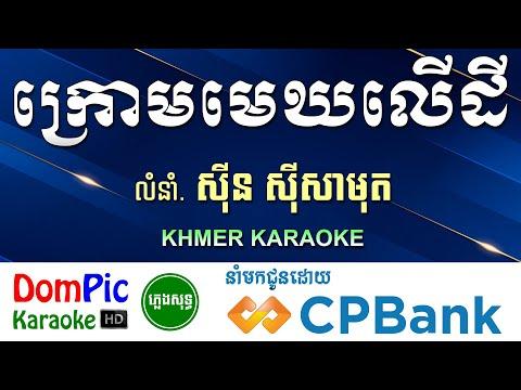 ក្រោមមេឃលើដី ស៊ីន ស៊ីសាមុត ភ្លេងសុទ្ធ - Krom Mek Ler Dey Sin Sisamuth - DomPic Karaoke