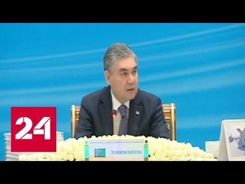В Ашхабаде начался форум, посвященный празднованию 25-летия нейтралитета Туркменистана - Россия 24