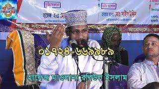 Gambar cover Bangla new waj mawlana Rabiul islam rajshahi/মাওলানা রবিউল ইসলাম-01724669989 (কেমন মরণ চান? )