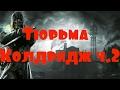 Dishonored Тюрьма Колдридж Hardcore часть 2  Антихаос   кампания