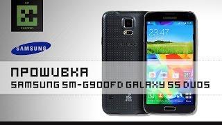 прошивка Samsung SM-G900FD Galaxy S5 Duos