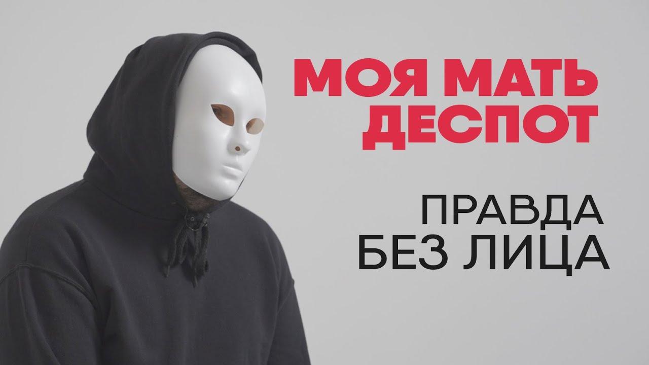 Без лица: моя мать деспот