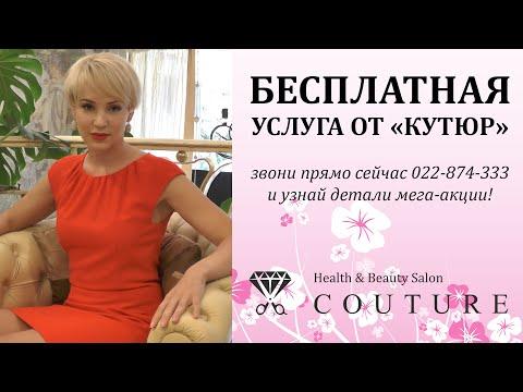 Бесплатная услуга (мега-акция от салона Кутюр) ★ Couture - элитный салон красоты в Кишиневе
