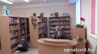 РДБМР Острошицкий городок - библиотека, Санатории Беларуси