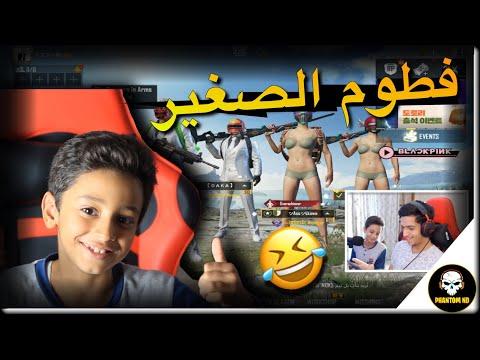مقلب فطوم الطفل المحترف مع تيم جزائري تفاجئو 🤣😂 | PUBG MOBILE
