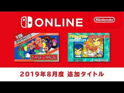 Two More NES Games Join The Nintendo Switch Online Service In August