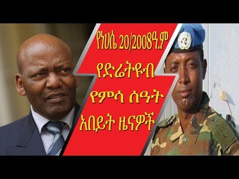 Ethiopia - The Latest Morning Headline News, Aug 26, 2016