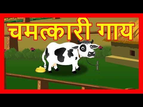 चमत्कारी गाय  | Moral Stories For Kids | Hindi Cartoon Kahaniyaan | Maha Cartoon TV XD