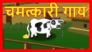 चमत्कारी गाय  | Moral Stories for Kids | Hindi Cartoon kahaniyaan | Maha Cartoon TV XD