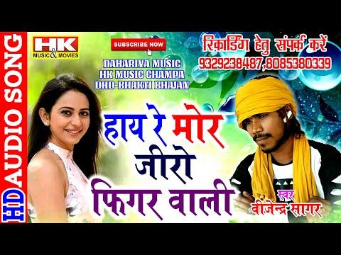 Haye Re Mor Zero Figar Wali | Singer - Vijendra Sagar | Cg New 2018 Songs | Hk Music Champa |