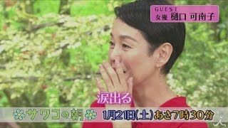 土曜あさ7時30分 『サワコの朝』 1月21日のゲストは、女優の樋口可南子...