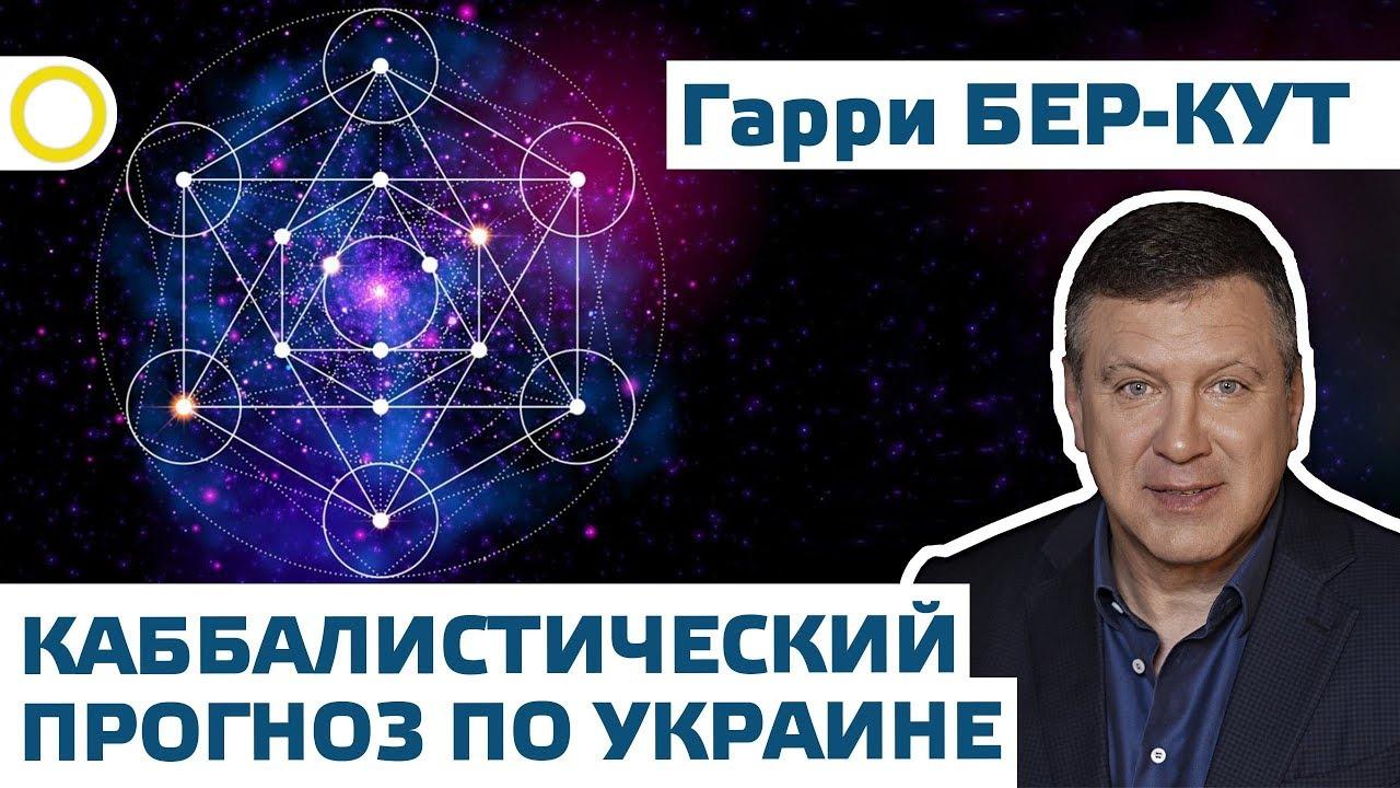 Гарри Бер-Кут: Каббалистический прогноз по Украине