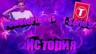 PewDiePie  VS T-Series -История Конфликта- -Кто же победил?- -Итоги войны-