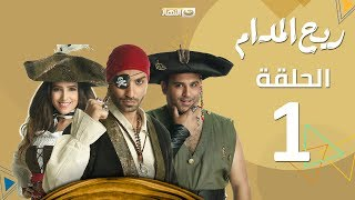 Episode 01 - Rayah Elmadam Series | الحلقة الاولى - مسلسل ريح المدام