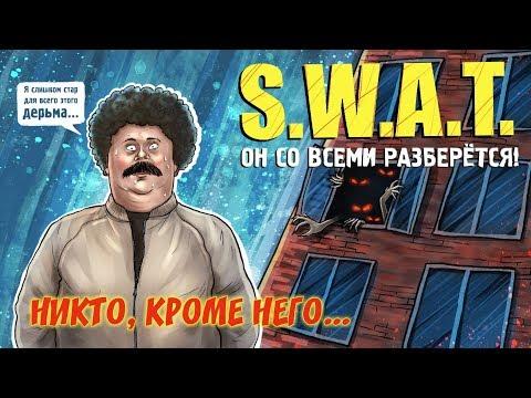 S.W.A.T. Никто кроме нас... (#ЕвгенийКулик)