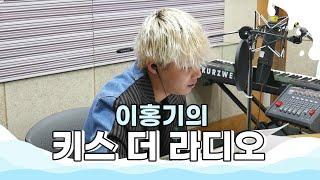 홍키라 초대석 with 비투비(BTOB) Full.ver / 161123[이홍기의 키스 더 라디오]