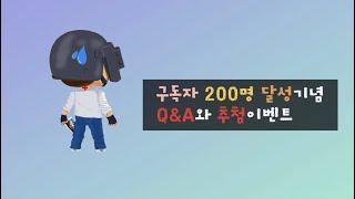구독자 200명 달성 Q&A, 추첨이벤트 결과!…