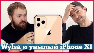Wylsa Vs Droider Что НЕ ТАК с Iphone Xi  ПопробуемУложиться