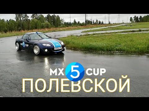MX5CUP картодром Полевской