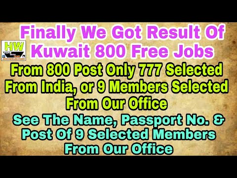 Watch This Video To Know The Result Of 800 Kuwait Free Jobs, Only 9 Members Selected From Our Office