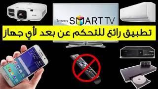 Comment contrôler votre Smart TV récepteur et d'autres appareils selon avec votre smartphone screenshot 5