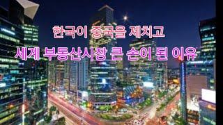 [Korea] 한국,  중국을 제치고 세계 부동산시장의…