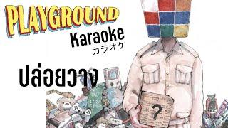 ปล่อยวาง - Playground (Karaoke)