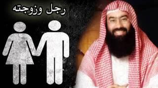 Nabil Al Awadi   Min Rawa2e3 Al Qasas   Rajul Wa Zawjatihi