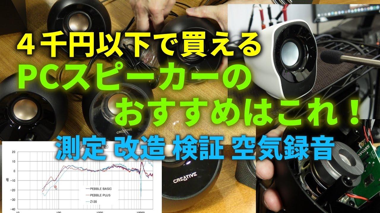 【4千円以下】 PCスピーカーのおすすめはこれ!