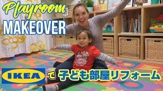 イケアで子ども部屋リフォーム(英語で)// Playroom Makeover with Ikea