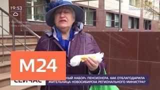 Зачем новосибирская пенсионерка подарила министру соль, спички, веревку и мыло - Москва 24