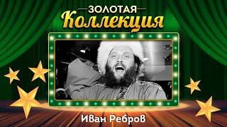 Иван Ребров - Золотая коллекция. Лучшие песни. Вечерний звон